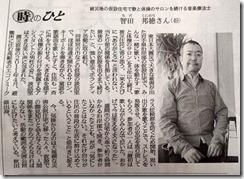 新聞記事2016.9.27_edited-1-1